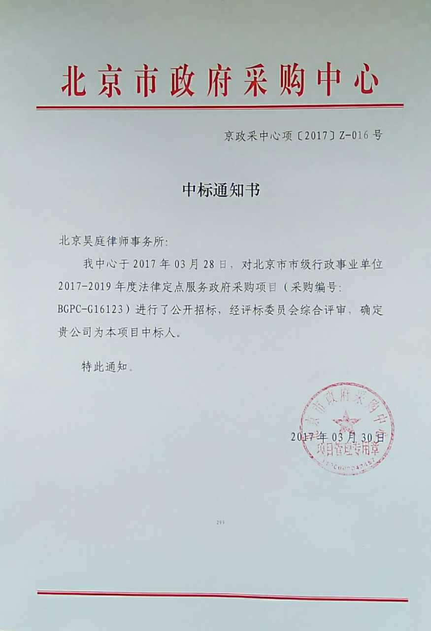 采购中标通知书_昊庭荣誉-昊庭介绍-北京昊庭律师事务所 法律咨询:010-53611067 53611068